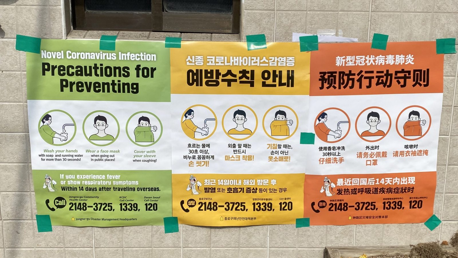 Corona Virus Prevention Posters
