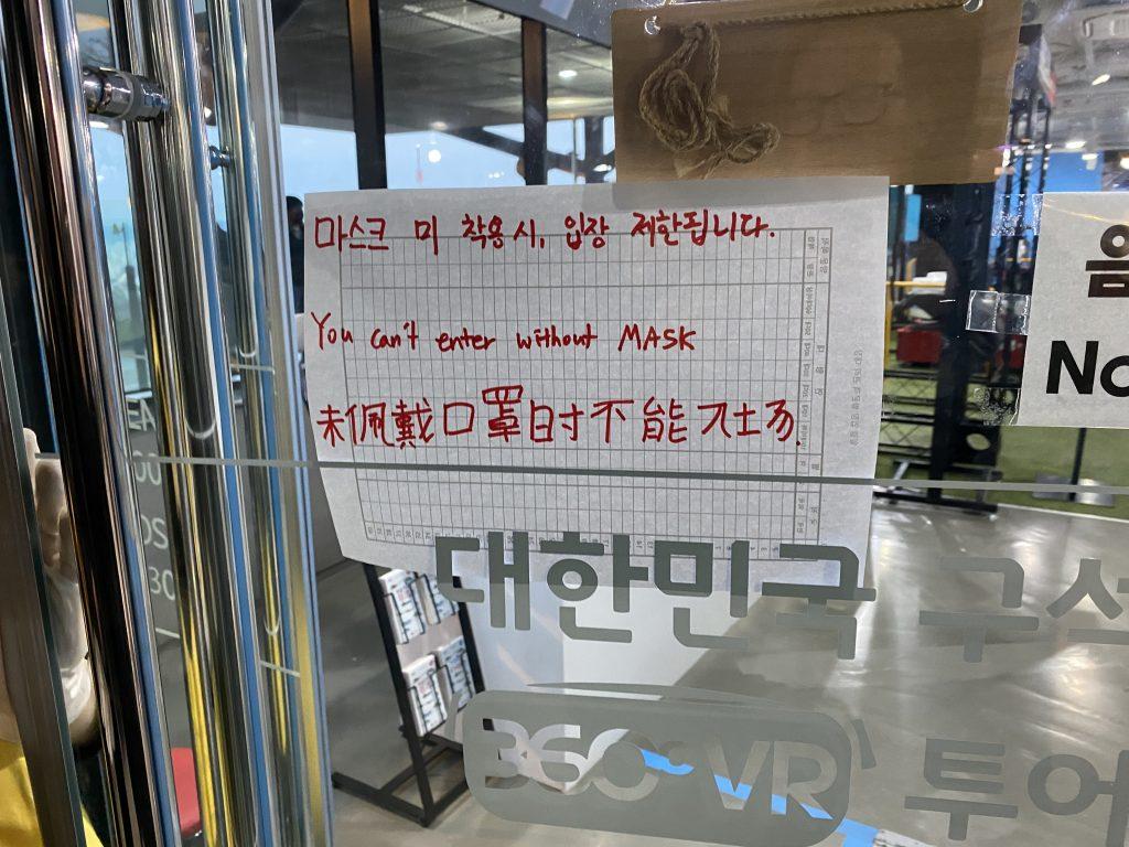 Protective Mask Sign at Namsan Tower