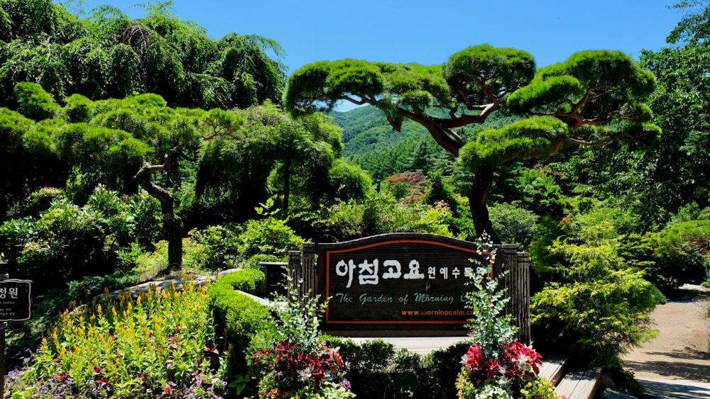 Entrance of Garden of Morning Calm